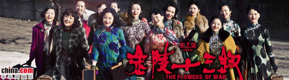 金陵十三钗电影影评_有些历史永远都不要忘记《金陵十三钗》-电影介绍-电影频道 ...